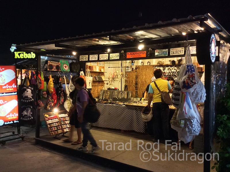 Tarad Rot Fai Srinakarin ©Sukidragon